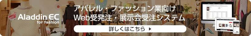 アパレル・ファッション業向けWeb受発注・展示会受注システム