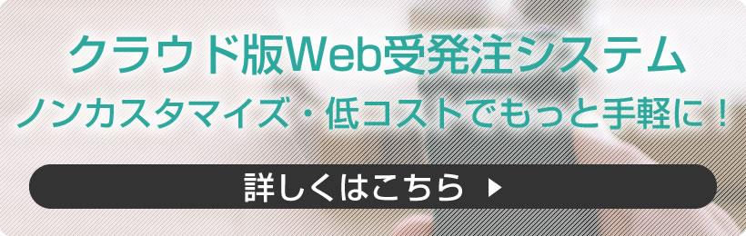 クラウド版Web受発注システム「アラジンEC B2B CLOUD」