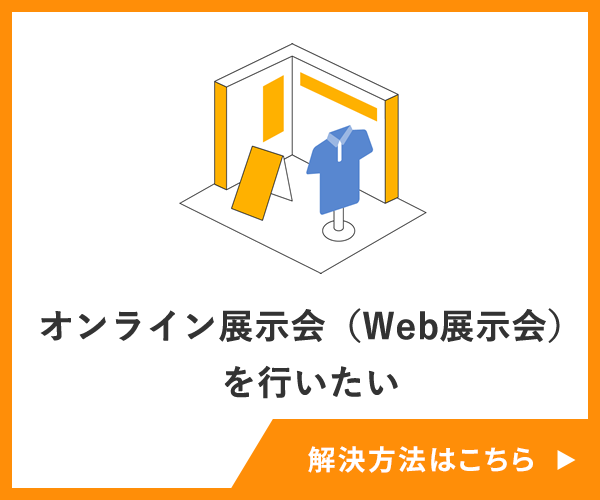 オンライン展示会(Web展示会)を行いたい