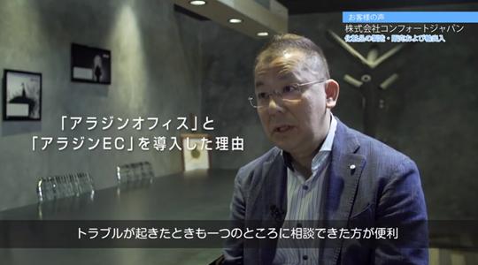 コンフォートジャパン様 アラジンEC導入インタビュー