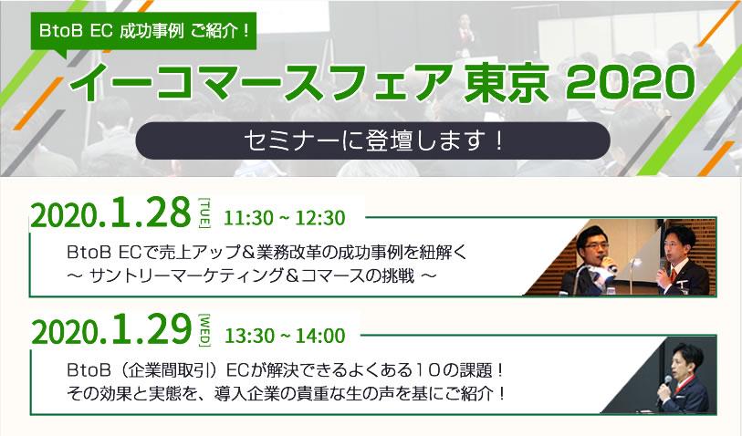 「イーコマースフェア東京2020」でセミナーに登壇します