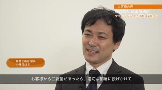 柴田屋酒店様 アラジンEC導入事例インタビュー