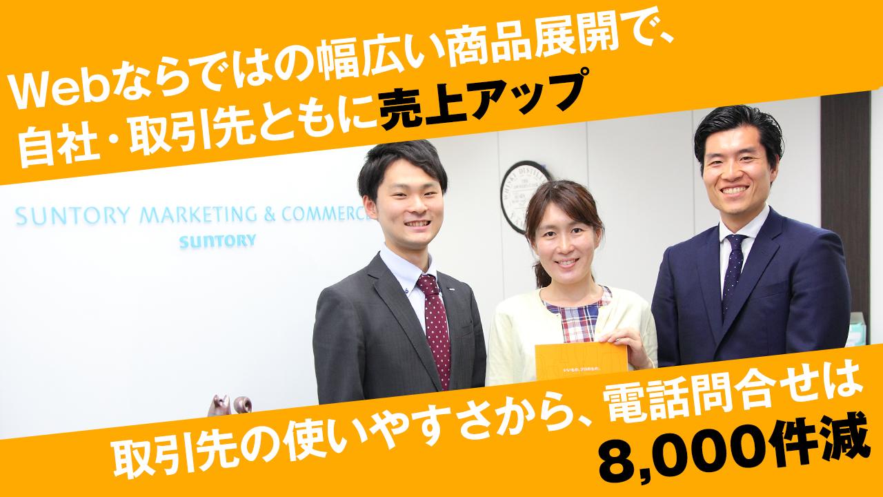 サントリーマーケティング&コマース様 アラジンEC導入インタビュー