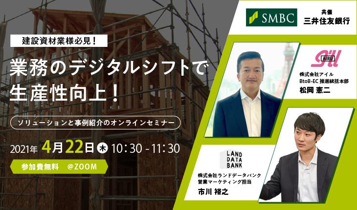 建築資材業様向けセミナー