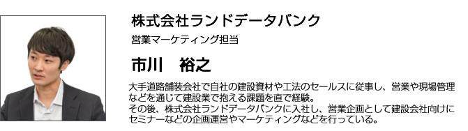株式会社ランドデータバンク 市川氏