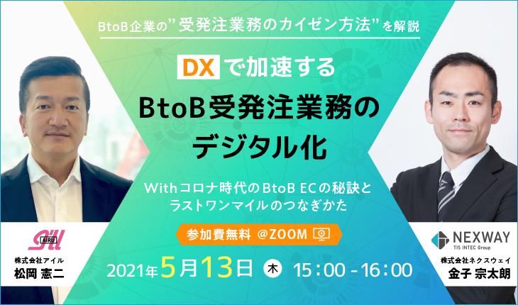DXで加速するBtoB受発注業務のデジタル化セミナー