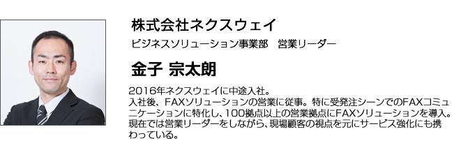 株式会社ネクスウェイ 金子宗太朗氏