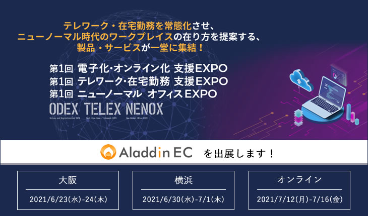 第1回 電子化・オンライン化 支援EXPOに出展します