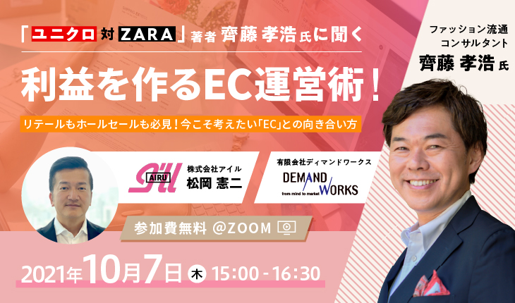 『ユニクロ対ZARA』著者・齊藤 孝浩氏に聞く「利益を作るEC運営術!」セミナー