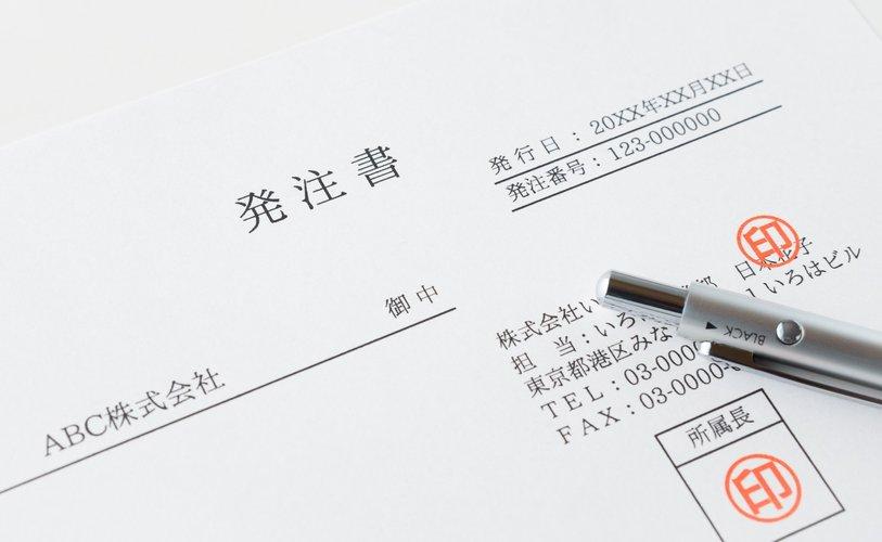 発注書・領収書などの帳票類